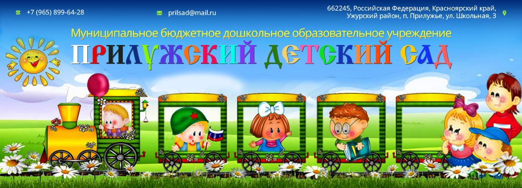 МБДОУ «Прилужский детский сад»