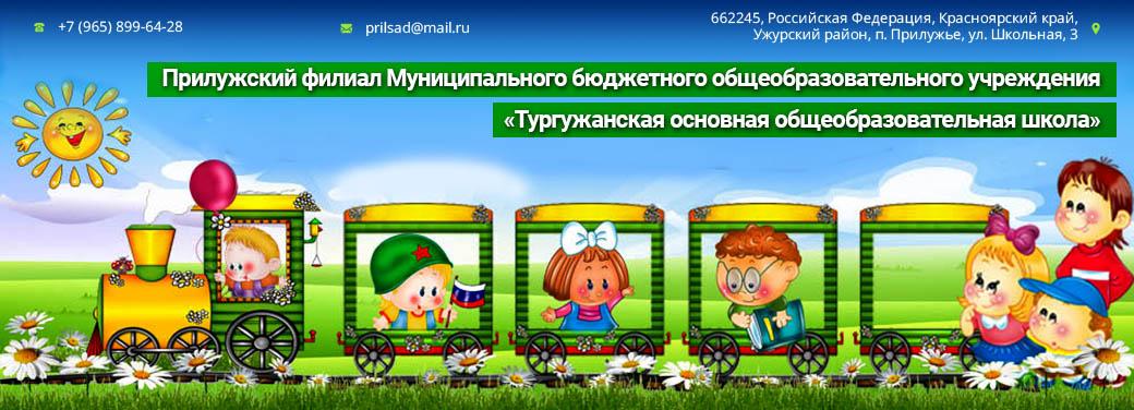 """Прилужский филиал МБОУ """"Тургужанская ООШ"""""""